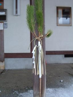 方 門松 飾り